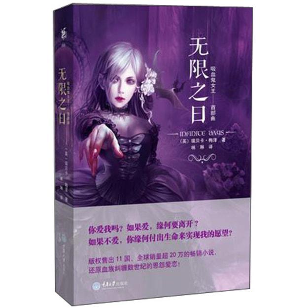 商品详情 - 吸血鬼女王:无限之日 - image  0