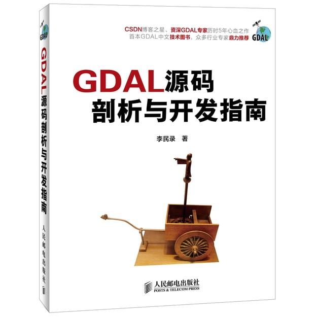 商品详情 - GDAL源码剖析与开发指南 - image  0