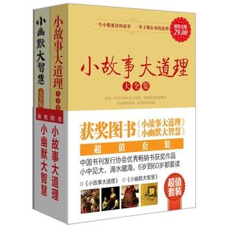 《小故事大道理》+《小幽默大智慧》(超值金版)(套装共2册)