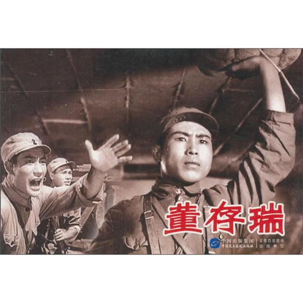商品详情 - 董存瑞 - image  0