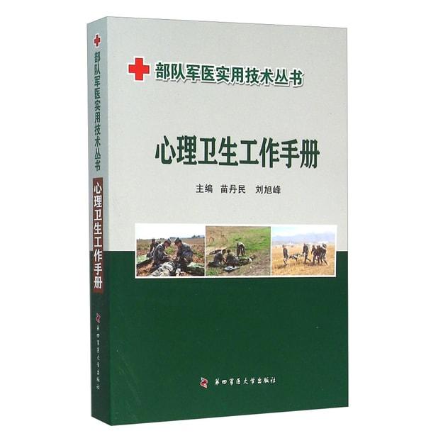 商品详情 - 心理卫生工作手册 - image  0