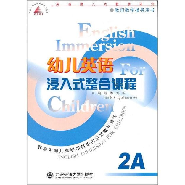 商品详情 - 教师教学指导用书:幼儿英语浸入式整合课程2A  - image  0