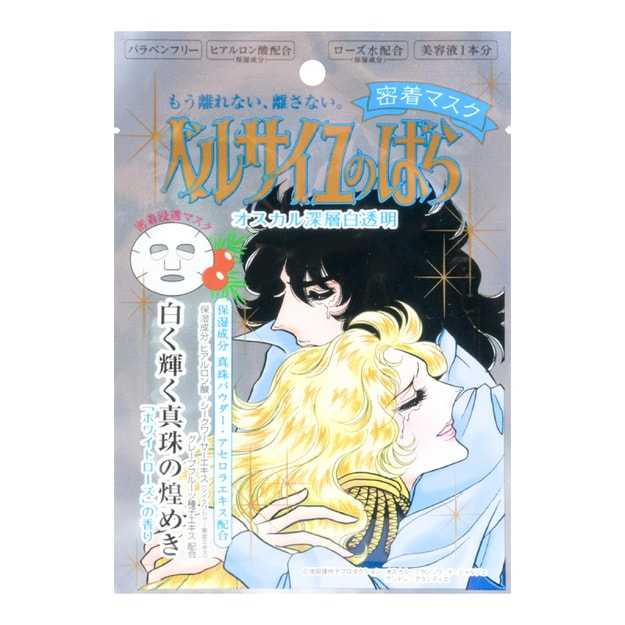 Product Detail - CAREER BEAUTE The Rose Of Versailles Whitening Facial Mask 1sheet - image  0