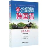 新大家的韩国语(第2册 附光盘)