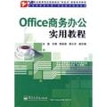 """职业教育岗位技能培训""""双证书""""课程系列教材·工业和信息化部IT职业技术培训教材:Office商务办公实用教程"""