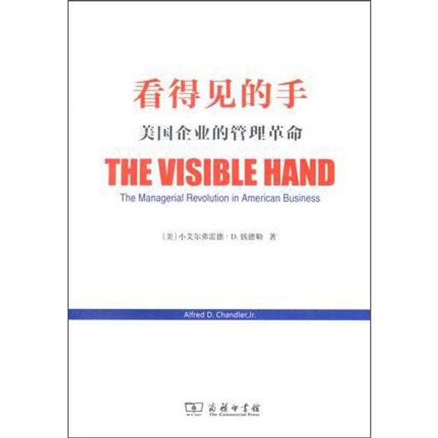 商品详情 - 看得见的手:美国企业的管理革命 - image  0