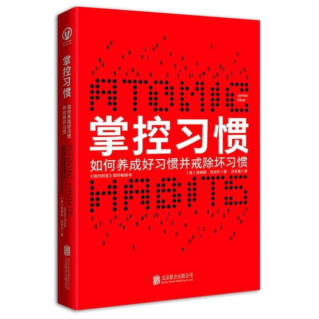 Product Detail - 掌控习惯(樊登读书创始人樊登博士倾力推荐) - image 0