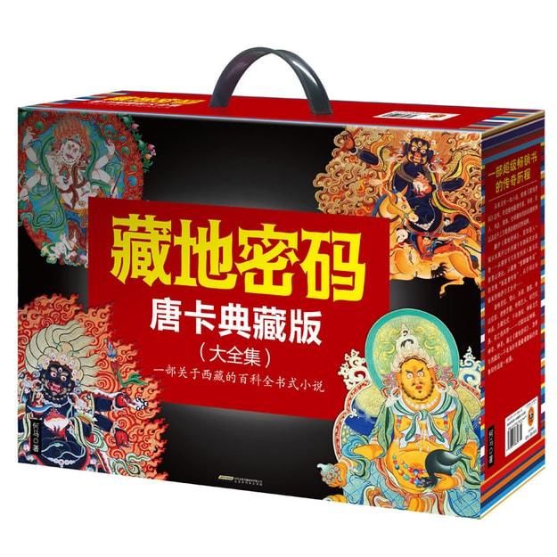 商品详情 - 藏地密码:唐卡典藏版大全集(套装共10册) - image  0