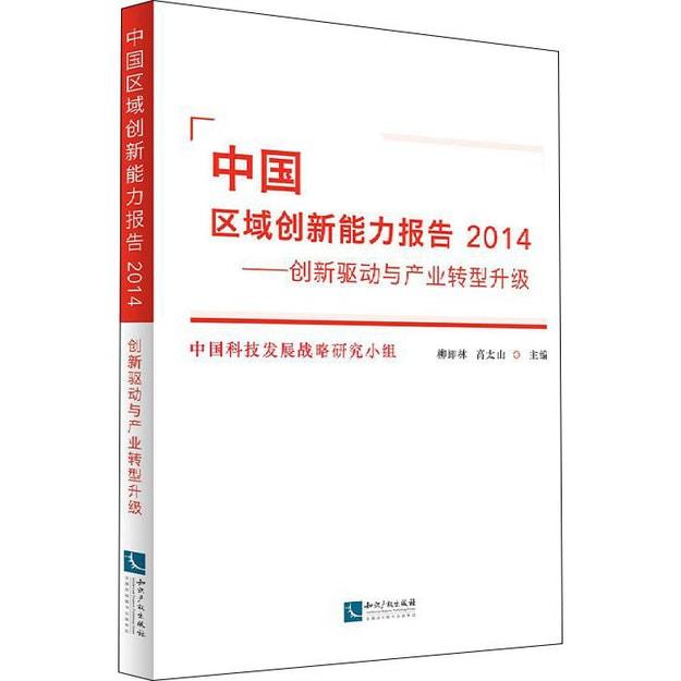 商品详情 - 中国区域创新能力报告2014 - image  0