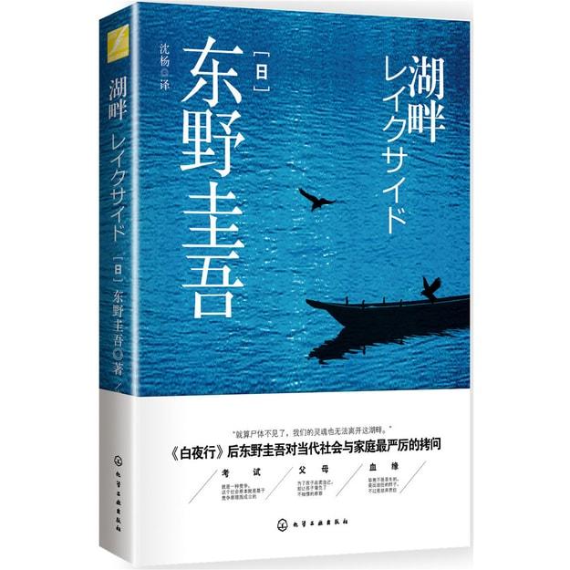 商品详情 - 湖畔 - image  0