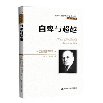 西方心理学大师经典译丛:自卑与超越