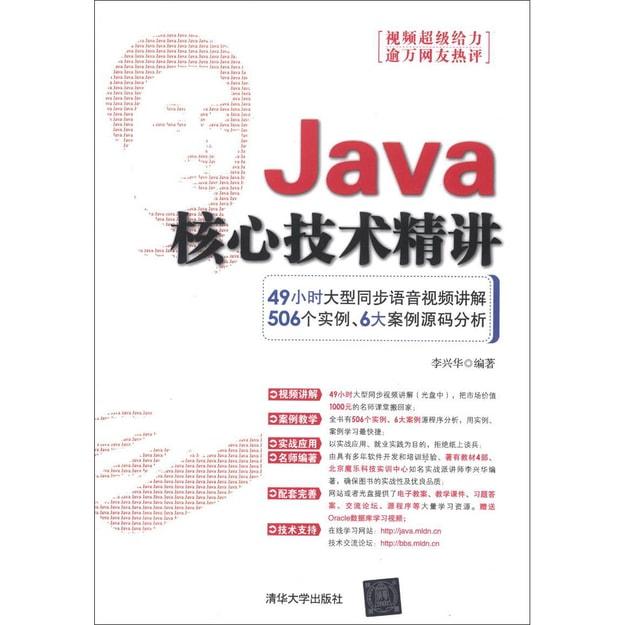 商品详情 - Java核心技术精讲(附DVD-ROM光盘1张) - image  0