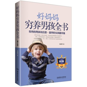 好妈妈穷养男孩全书(第2版)