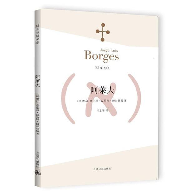 商品详情 - 博尔赫斯全集:阿莱夫 - image  0