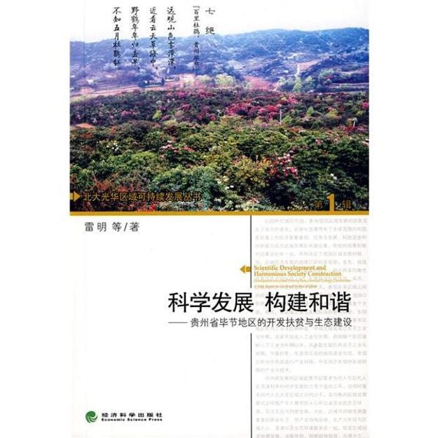 商品详情 - 科学发展·构建和谐:贵州省毕节地区的开发扶贫与生态建设 - image  0