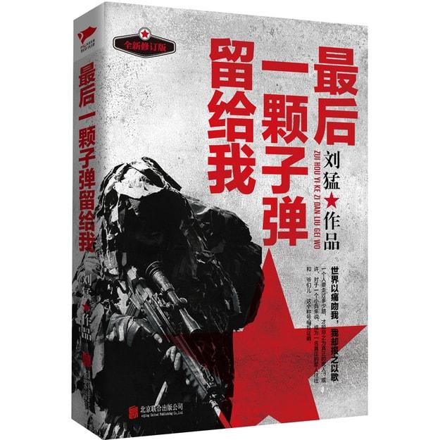 商品详情 - 刘猛作品集:最后一颗子弹留给我(全新修订版) - image  0