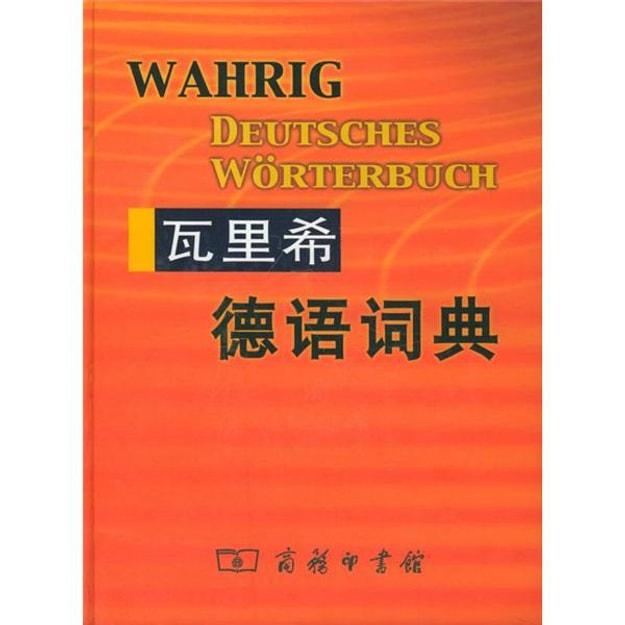 商品详情 - 瓦里希德语词典 - image  0
