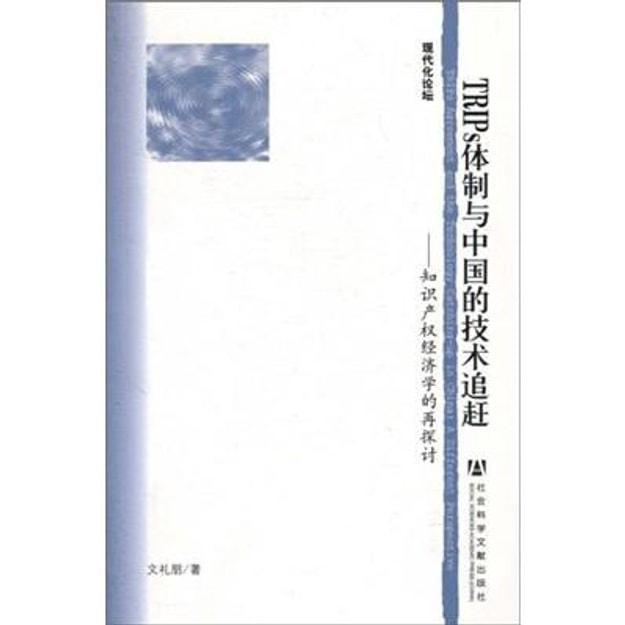 商品详情 - TRIPs体制与中国的技术追赶:知识产权经济学的再探讨 - image  0