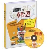 趣味学韩语(附MP3光盘)