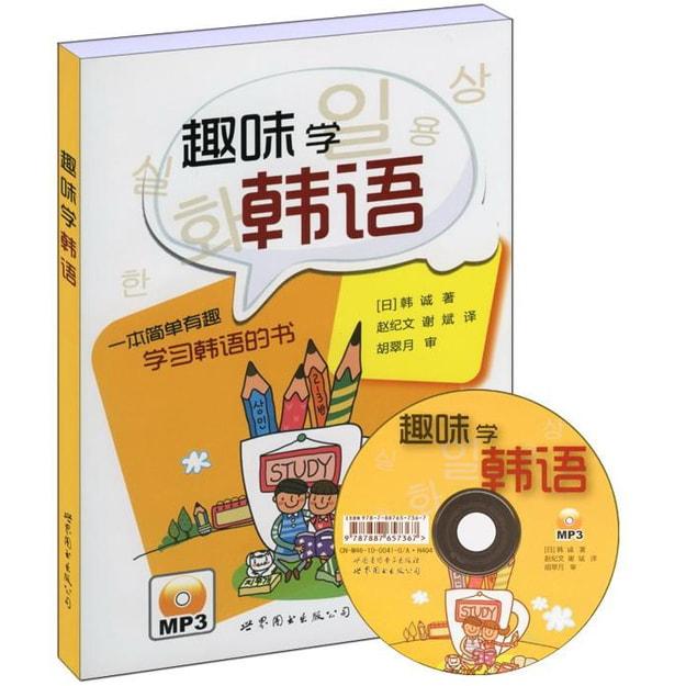 商品详情 - 趣味学韩语(附MP3光盘) - image  0