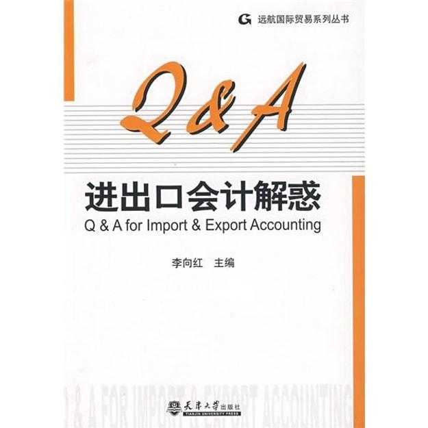 商品详情 - 进出口会计解惑 - image  0