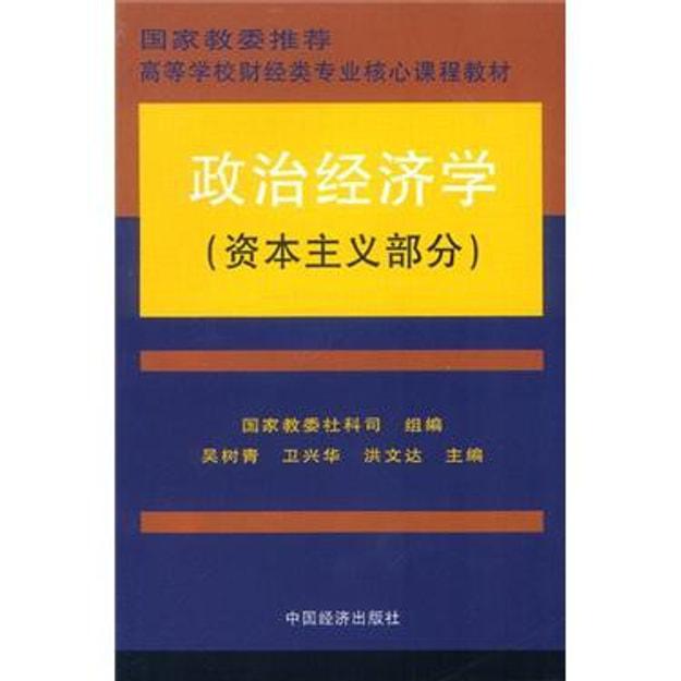 商品详情 - 政治经济学(资本主义部分) - image  0