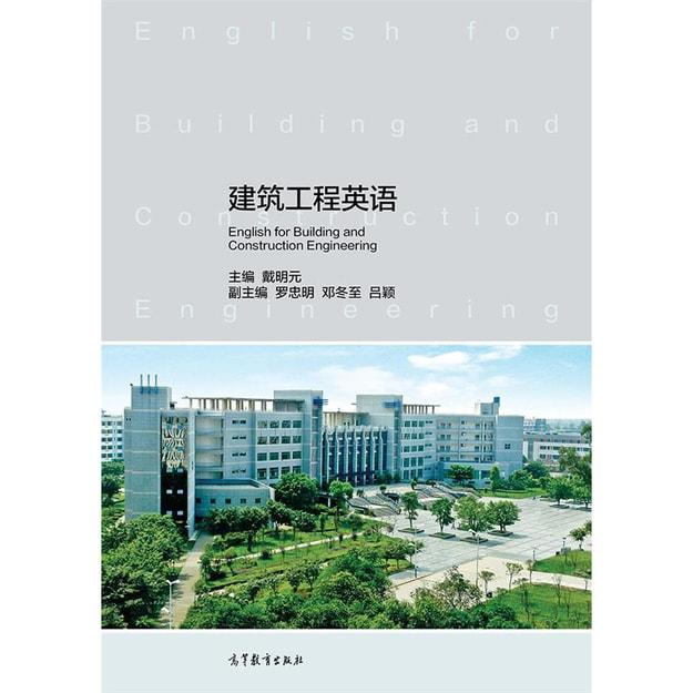商品详情 - 建筑工程英语 - image  0