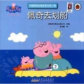 佩奇去划船/小猪佩奇动画故事书第2辑