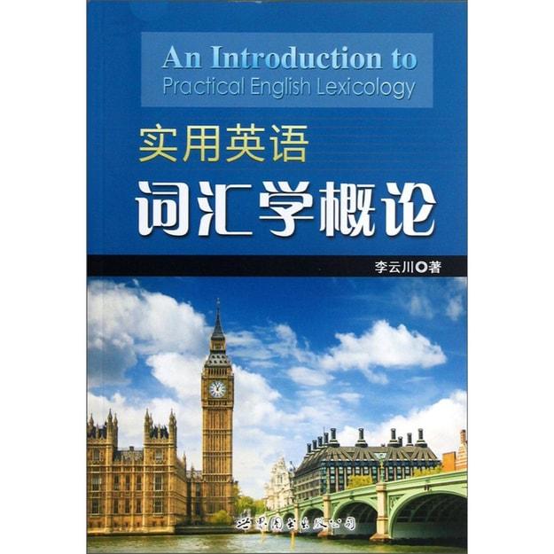 商品详情 - 实用英语词汇学概论 - image  0