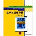 国外大学优秀教材·工业工程系列(影印版):生产与运作分析(第6版)