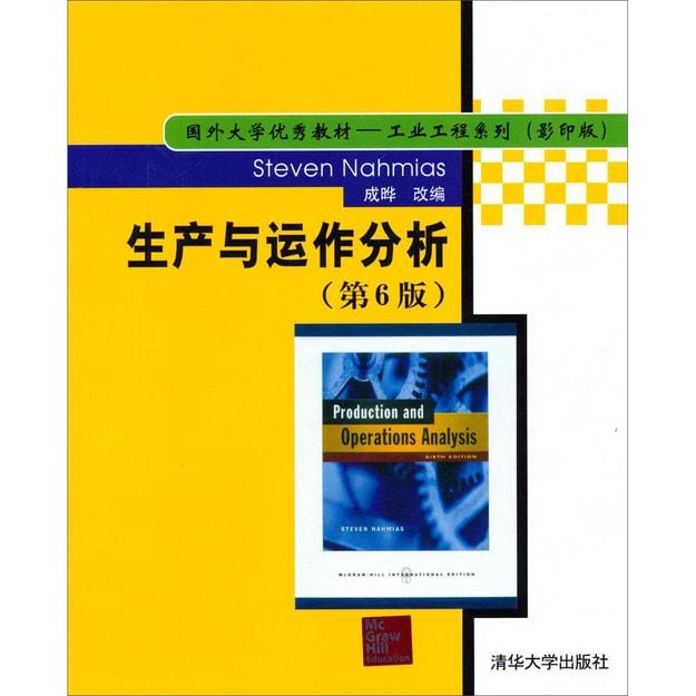 商品详情 - 国外大学优秀教材·工业工程系列(影印版):生产与运作分析(第6版) - image  0