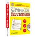 Creo 2.0快速入门、进阶与精通(含DVD光盘1张)