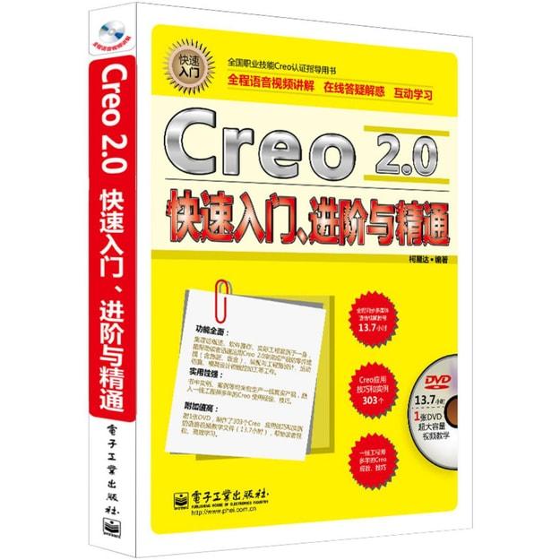 商品详情 - Creo 2.0快速入门、进阶与精通(含DVD光盘1张) - image  0