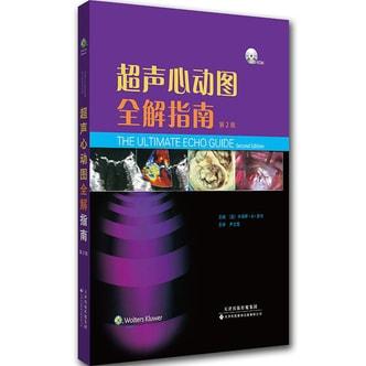 超声心动图全解指南(第2版  附VCD光盘)