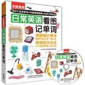 彩图情境-日常英语看图记单词(附MP3光盘1张)