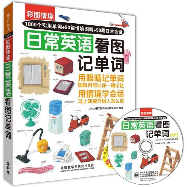 商品详情 - 彩图情境-日常英语看图记单词(附MP3光盘1张) - image  0