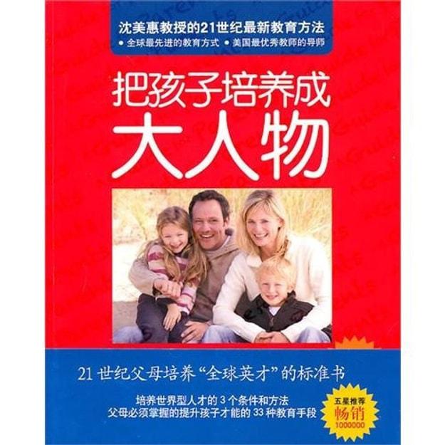商品详情 - 把孩子培养成大人物 - image  0