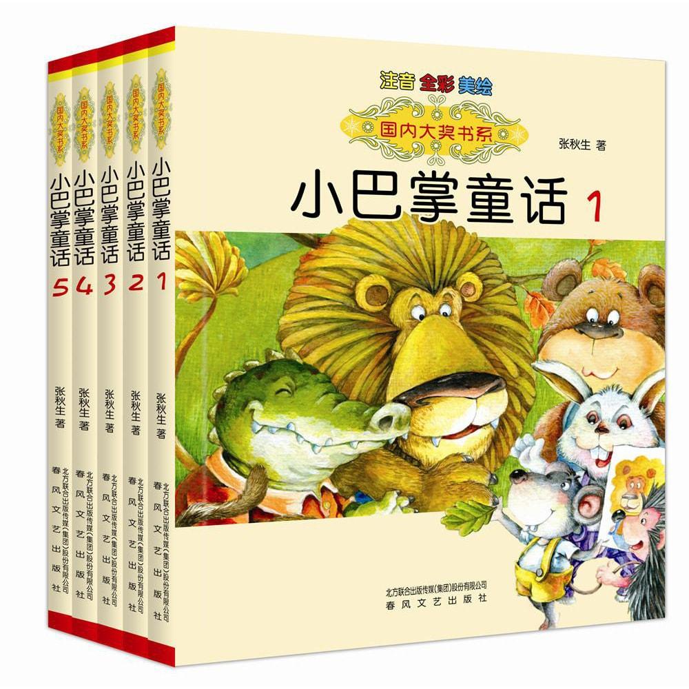 国内大奖书系:小巴掌童话(全彩注音 套装共5册) 怎么样 - 亚米网