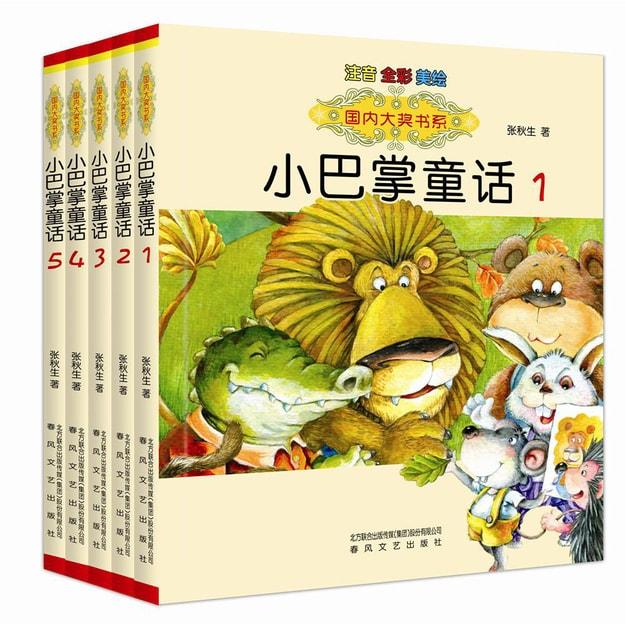商品详情 - 国内大奖书系:小巴掌童话(全彩注音 套装共5册) - image  0