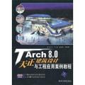 TArch 8.0天正建筑设计与工程应用案例教程(附光盘)