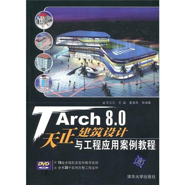 商品详情 - TArch 8.0天正建筑设计与工程应用案例教程(附光盘) - image  0