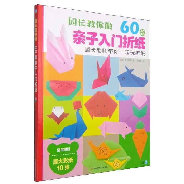 商品详情 - 园长教你做:60款亲子入门折纸(附彩纸) - image  0
