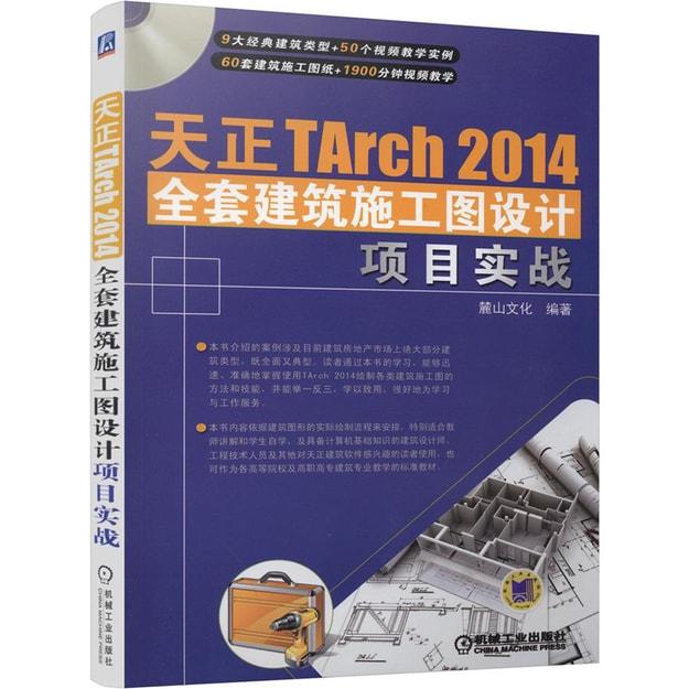 商品详情 - 天正TArch 2014全套建筑施工图设计项目实战 - image  0