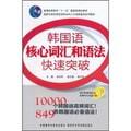 普通高等教育十一五国家级规划教材:韩国语核心词汇和语法快速突破(附光盘)