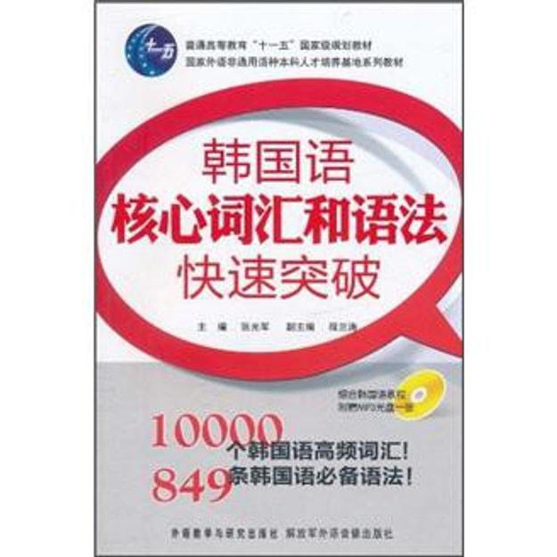 商品详情 - 普通高等教育十一五国家级规划教材:韩国语核心词汇和语法快速突破(附光盘) - image  0