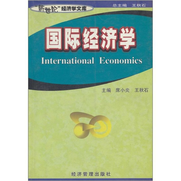 商品详情 - 国际经济学 - image  0