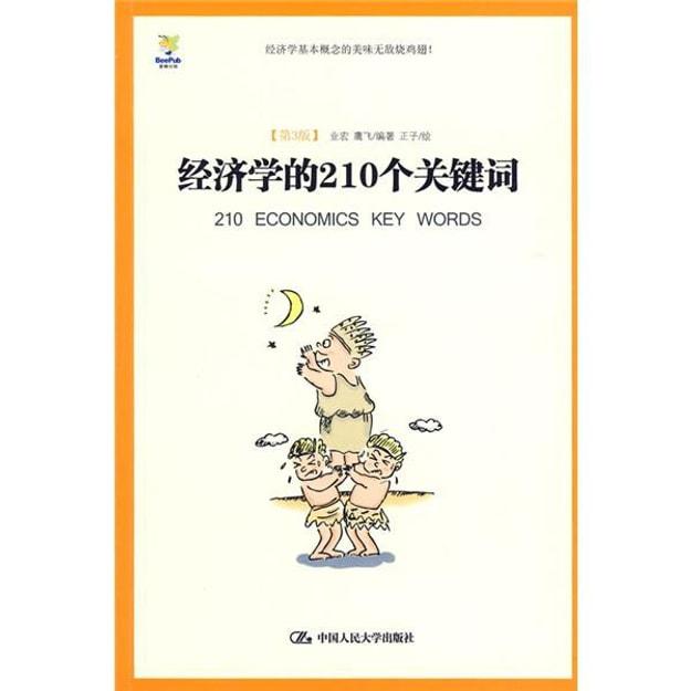 商品详情 - 商业漫画书:经济学的210个关键词(第3版) - image  0