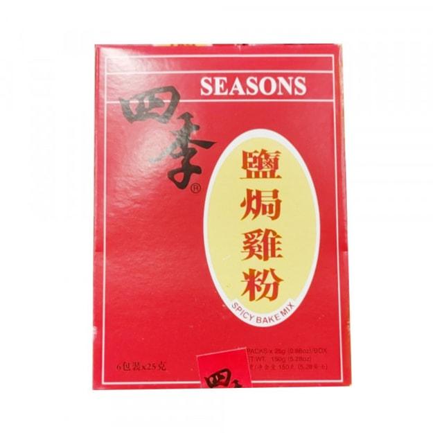商品详情 - 四季盐焗鸡粉6*28.3克 - image  0