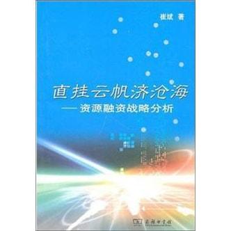 直挂云帆济沧海:资源融资战略分析