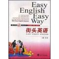 随心所欲说英语丛书:街头英语(附光盘)